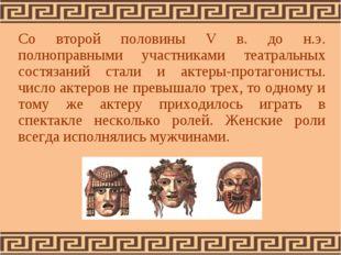 Со второй половины V в. до н.э. полноправными участниками театральных состяза