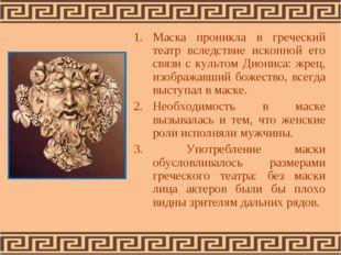 Маска проникла в греческий театр вследствие исконной его связи с культом Дион