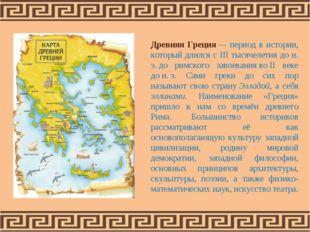 Древняя Греция— период в истории, который длился с III тысячелетия до н. э.