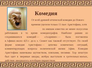 Комедия От всей древней аттической комедии до Нового времени уцелели только 1