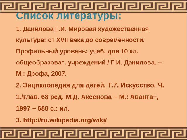 Список литературы: 1. Данилова Г.И. Мировая художественная культура: от XVII...