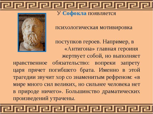 У Софокла появляется психологическая мотивировка поступков героев. Например,...