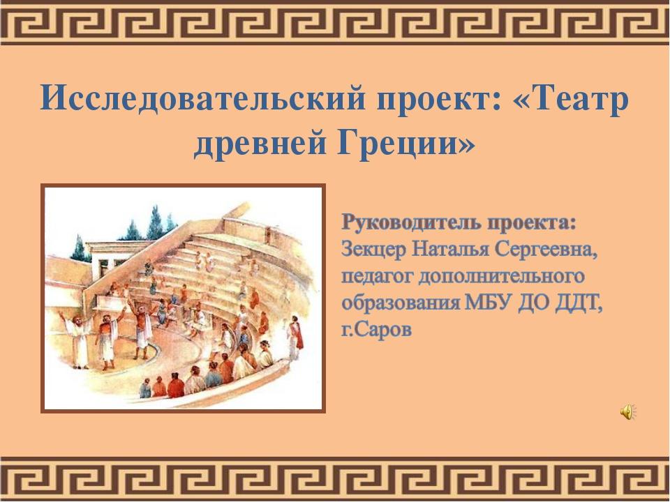 Исследовательский проект: «Театр древней Греции»