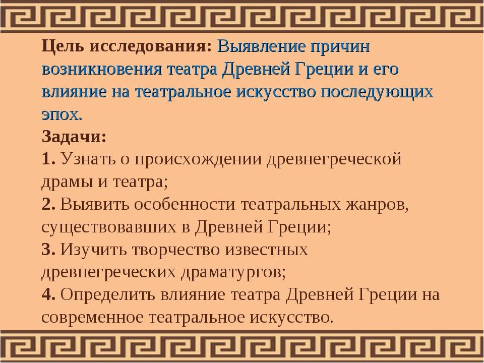 Цель исследования: Выявление причин возникновения театра Древней Греции и его...