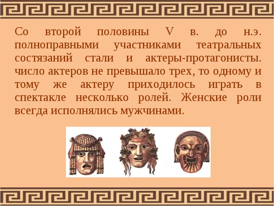 Со второй половины V в. до н.э. полноправными участниками театральных состяза...
