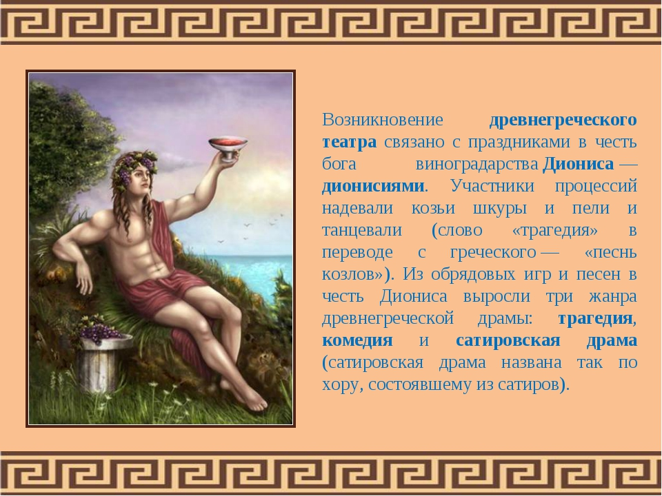 Возникновение древнегреческого театра связано с праздниками в честь бога вино...
