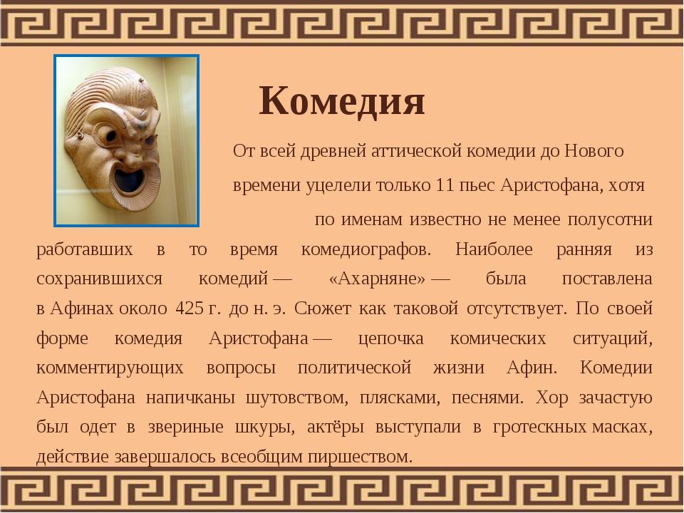 Комедия От всей древней аттической комедии до Нового времени уцелели только 1...