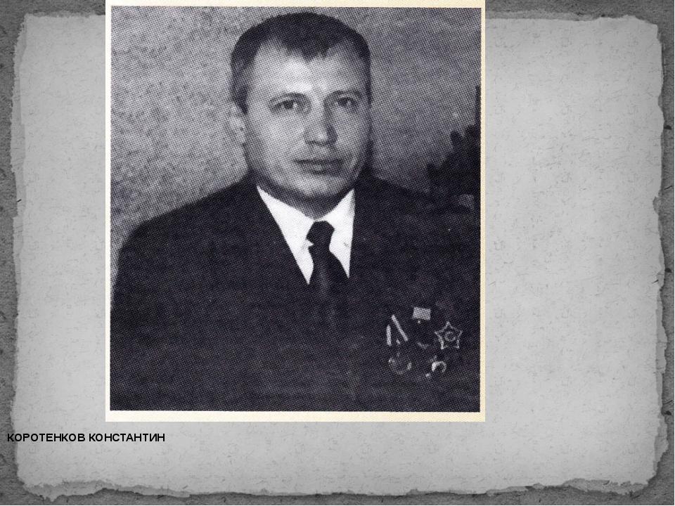 КОРОТЕНКОВ КОНСТАНТИН