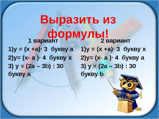 Выразить из формулы! 1 вариант 2 вариант 1)y = (x +a)∙ 3букву а 1)y = (x +a)∙...
