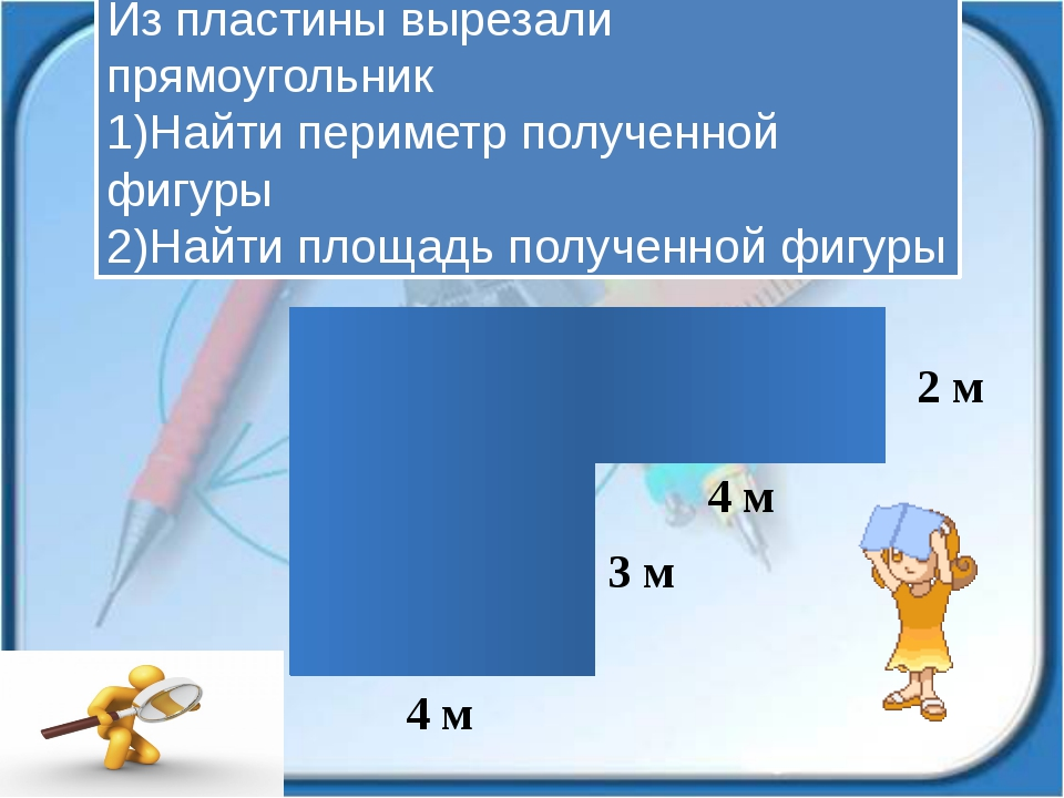 Из пластины вырезали прямоугольник 1)Найти периметр полученной фигуры 2)Найти...