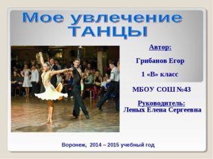 Автор: Грибанов Егор 1 «В» класс МБОУ СОШ №43 Руководитель: Леных Елена Се