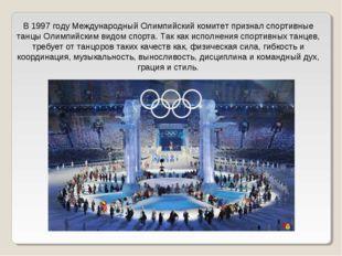 В 1997 году Международный Олимпийский комитет признал спортивные танцы Олимпи