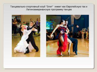 """Танцевально-спортивный клуб""""Элит"""" имеет как Европейскую так и Латиноамерикан"""
