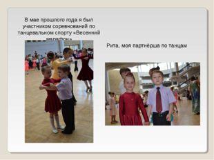 В мае прошлого года я был участником соревнований по танцевальном спорту «В