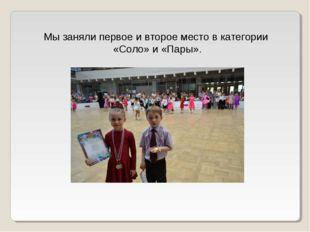 Мы заняли первое и второе место в категории «Соло» и «Пары».