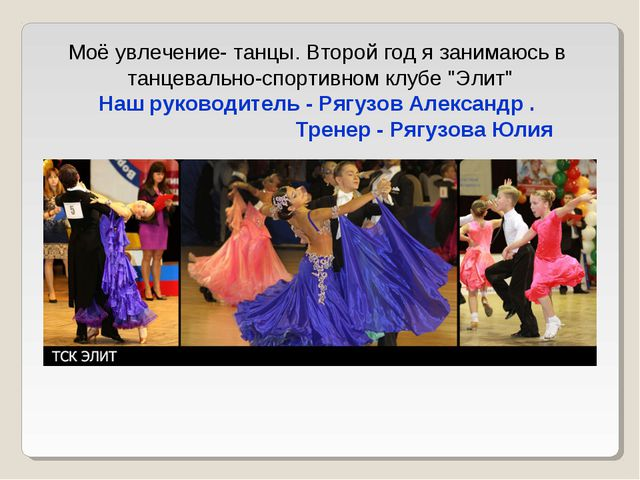 """Моё увлечение- танцы. Второй год я занимаюсь в танцевально-спортивном клубе""""..."""