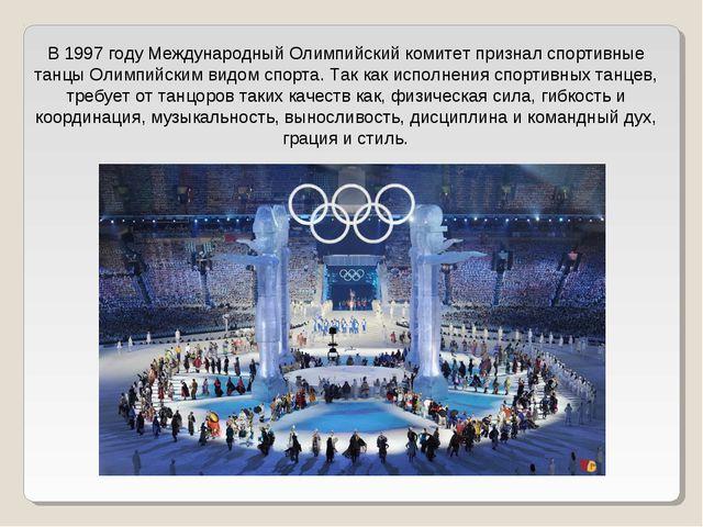 В 1997 году Международный Олимпийский комитет признал спортивные танцы Олимпи...