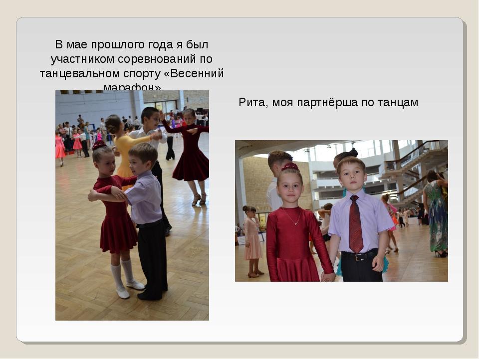 В мае прошлого года я был участником соревнований по танцевальном спорту «В...
