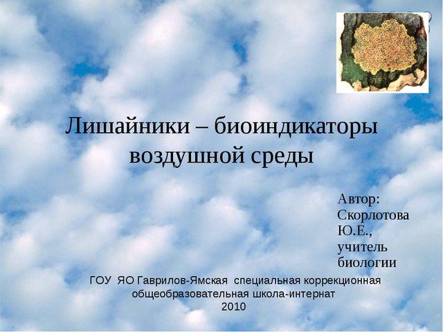 Лишайники – биоиндикаторы воздушной среды Автор: Скорлотова Ю.Е., учитель био...