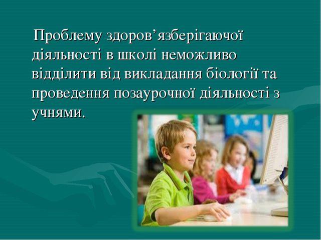 Проблему здоров'язберігаючої діяльності в школі неможливо відділити від викл...