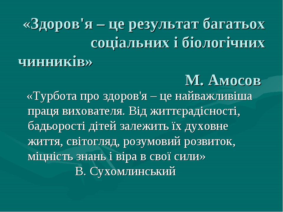 «Здоров'я – це результат багатьох соціальних і біологічних чинників» М. Амос...