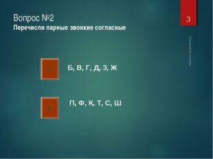 Вопрос №2 Перечисли парные звонкие согласные * А Б Б, В, Г, Д, 3, Ж П, Ф, К,