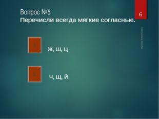 Вопрос №5 Перечисли всегда мягкие согласные. * А Б Ж, Ш, Ц Ч, Щ, Й