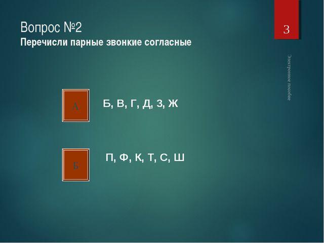 Вопрос №2 Перечисли парные звонкие согласные * А Б Б, В, Г, Д, 3, Ж П, Ф, К,...