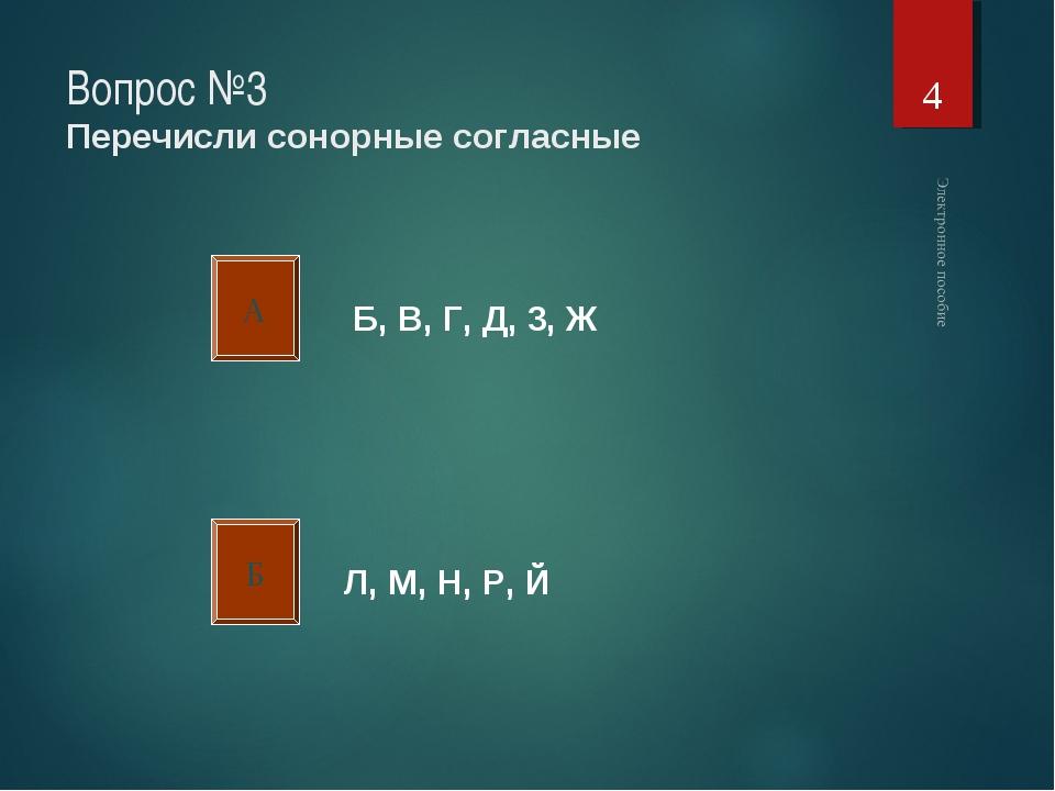 Вопрос №3 Перечисли сонорные согласные * А Б Б, В, Г, Д, 3, Ж Л, М, Н, Р, Й