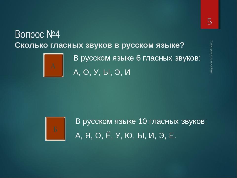 Вопрос №4 Сколько гласных звуков в русском языке? * А Б В русском языке 6 гл...