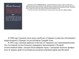 Первый роман Симонова «Товарищи по оружию», посвящённ