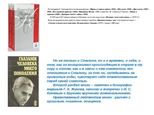 По сценариям К. Симонова были поставлены фильмы «Парень из нашего города» (19