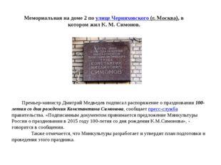 Премьер-министр Дмитрий Медведев подписал распоряжение о праздновании 100-лет