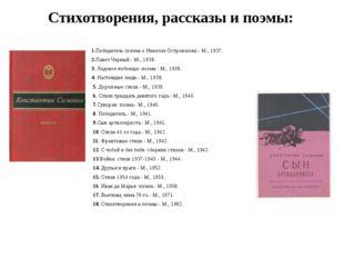 Стихотворения, рассказы и поэмы: 1.Победитель (поэма о Николае Островском).-