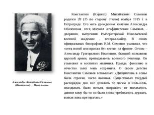 Константин (Кирилл) Михайлович Симонов родился 28 (15 по старому стилю) ноябр