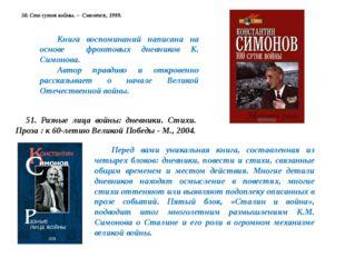 50. Сто суток войны. –  Смоленск, 1999.  50. Сто суток войны. –  Смоленск, 1