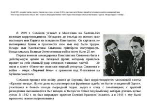 Весной 1930 г., окончив в Саратове семилетку, Симонов пошел учиться на токаря