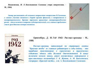 Вишневская, И. Л.Константин Симонов: очерк творчества. - М., 1966. Виш