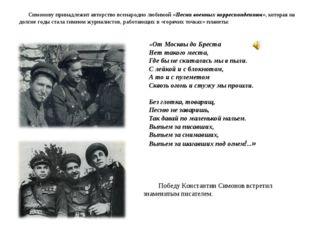Симонову принадлежит авторство всенародно любимой «Песни военных корреспонден