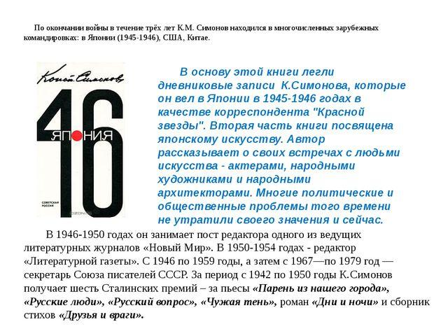 По окончании войны в течение трёх лет К.М. Симонов находился в многочисленных...