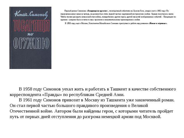 Первый роман Симонова «Товарищи по оружию», посвящённ...