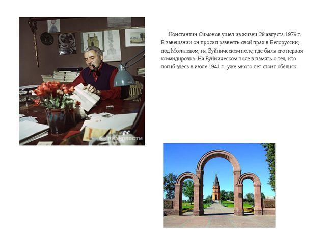 Константин Симонов ушел из жизни 28 августа 1979 г. В завещании он просил раз...
