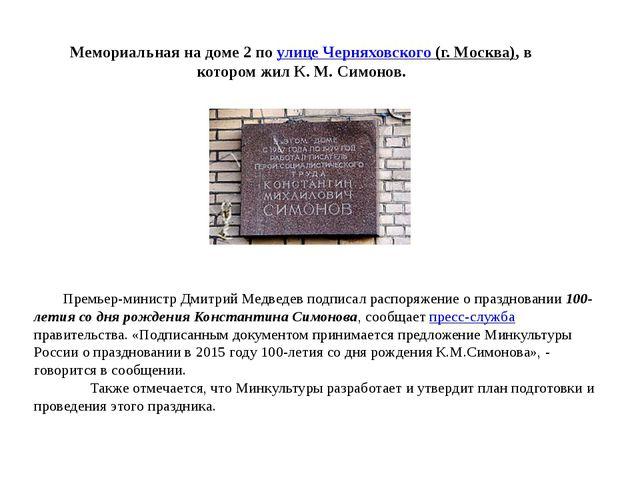 Премьер-министр Дмитрий Медведев подписал распоряжение о праздновании 100-лет...