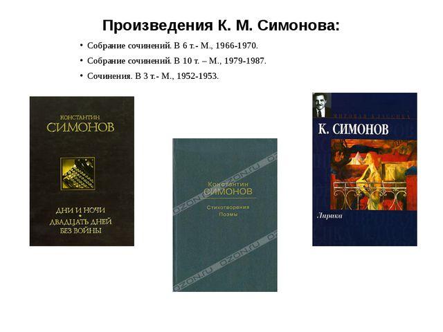 Произведения К. М. Симонова:  Собрание сочинений. В 6 т.- М., 1966-1970. Со...