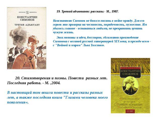 19. Третий адъютант: рассказы.- М., 1987.  19. Третий адъютант: рассказы.- М...