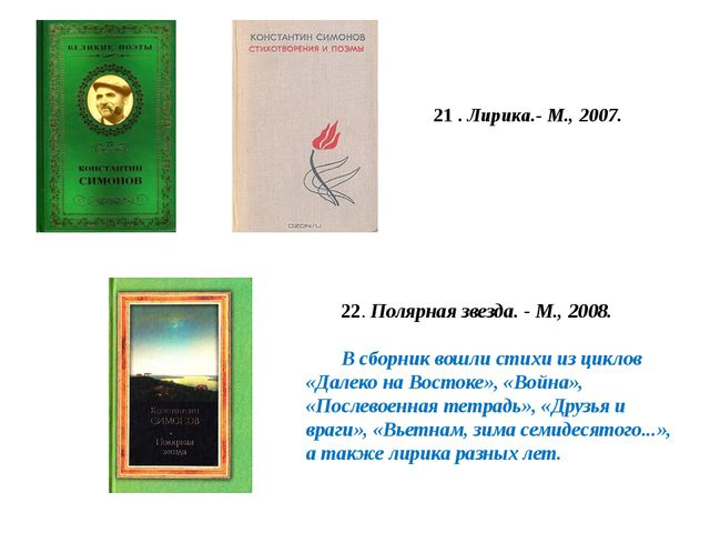 21 . Лирика.- М., 2007. 21 . Лирика.- М., 2007.
