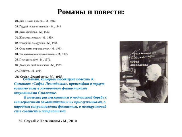 Романы и повести:  28. Дни и ночи: повесть.- М., 1944. 29. Гордый человек:...