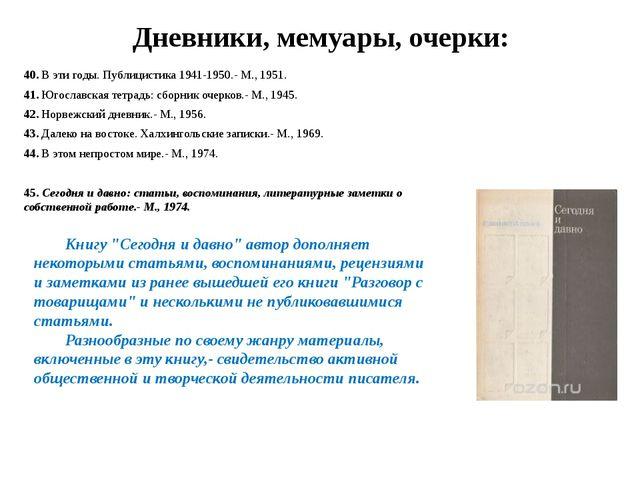 Дневники, мемуары, очерки: 40. В эти годы. Публицистика 1941-1950.- М., 1951...