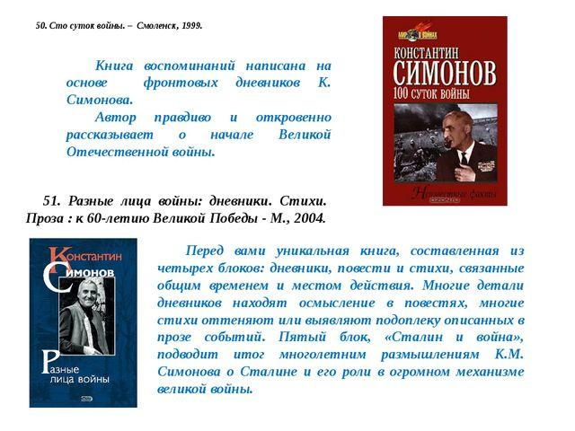 50. Сто суток войны. –  Смоленск, 1999.  50. Сто суток войны. –  Смоленск, 1...