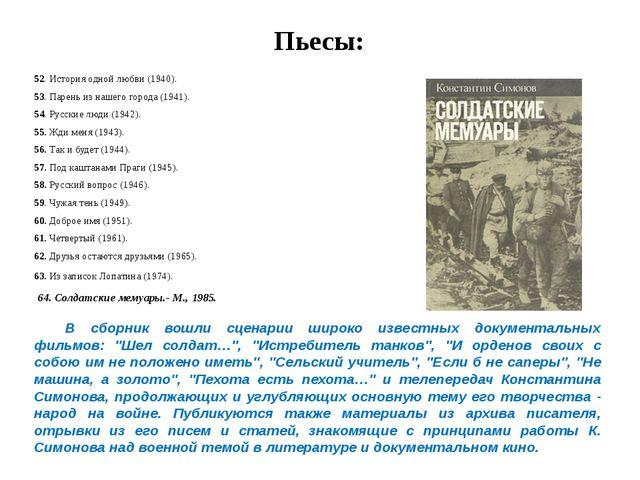 Пьесы: 52. История одной любви (1940). 53. Парень из нашего города (1941)....
